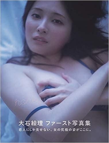 【Amazon.co.jp 限定】大石絵理ファースト写真集「honey」 Amazon限定表紙版