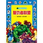 Trolltech Sticker Stories: The Avengers(Chinese Edition)