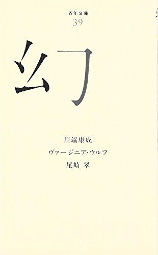 (039)幻 (百年文庫)