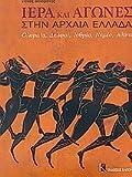 img - for Iera Kai Agones Stin Archaia Ellada (Greek Edition) book / textbook / text book