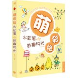 Meng painting - watercolor pen de wit time(Chinese Edition) ePub fb2 book