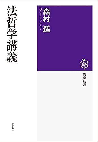 法哲学講義 (筑摩選書) | 森村 ...