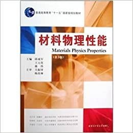 physical properties of materials (3rd Edition)(Chinese