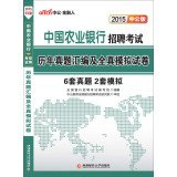 in-the-public-version-of-the-agricultural-bank-of-china-2015-recruitment-examination-studies-managem