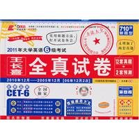 College English Test Wang Changxi whole truth 6 papers (12 sets of sets of projections Zhenti +2) version 4 (with MP3) (Long Hi Book Test)