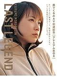 森下くるみ 引退メモリアル Last Legend 森下くるみBOX【完全限定生産版】 [DVD]