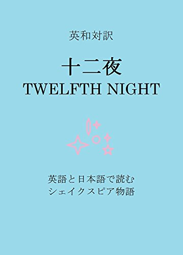 TWELFTH NIGHT Or What You Will: Bilingual Tales from Shakespear Bilingual Classics for Everyone (Japanese Edition)