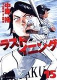 ラストイニング 15―私立彩珠学院高校野球部の逆襲 (ビッグコミックス)