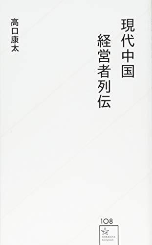 現代中国経営者列伝 (星海社新書)