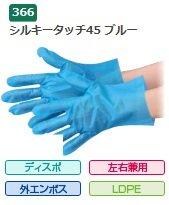 エブノ ポリエチレン手袋 No.366 LL 青 (100枚×40袋) シルキータッチ45 ブルー 袋入  B01I2MI8M4