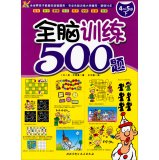 Download (4-5 years old) Whole Brain Training 500 title(Chinese Edition) pdf epub