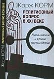 img - for Religioznyy vopros v XXI veke. Geopolitika i krizis postmoderna book / textbook / text book
