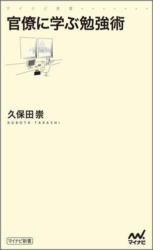 官僚に学ぶ勉強術 (マイナビ新書)