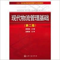 Book logistics management infrastructure (Chinese Edition)