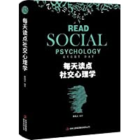 每天读点社交心理学