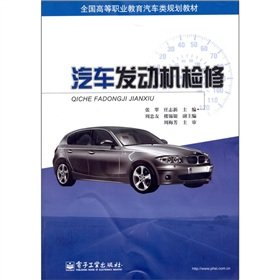 Read Online National vocational education car class planning materials: automotive engine overhaul(Chinese Edition) ebook