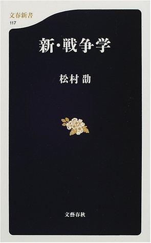 新・戦争学 (文春新書)