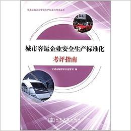 Book The transportation enterprise safety production standardization evaluation Books: the Urban Passenger enterprise safety production standardization evaluation guide(Chinese Edition)