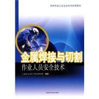 metal welding and cutting operations personnel security technology (special operations personnel safety and technical training materials)(Chinese Edition)