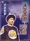 [DVD]雍正王朝1