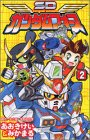 SD Gundam Force (2) (2004) ISBN: 4063320162 [Japanese Import]