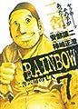 RAINBOW 7—二舎六房の七人 (ヤングサンデーコミックス)
