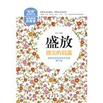 Drunk beauty bloom of youth. Bloom. new concepts winners masterpiece classic prose volumes(Chinese Edition) ebook