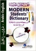 Students Dictionary Arabic = English