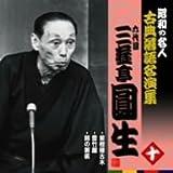 昭和の名人~古典落語名演集 六代目三遊亭圓生 十