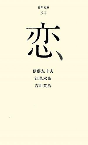 (034)恋 (百年文庫)