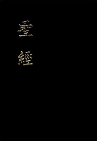 Chinese Union Bbl Shen Box   Fl (Chinese Edition) pdf epub