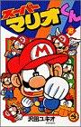 Super Mario-kun (18) (Colo Dragon Comics) (1998) ISBN: 4091422489 [Japanese Import]