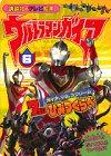 Ultraman Gaia (6) (TV picture book of Kodansha (1063)) (1999) ISBN: 406344063X [Japanese Import]