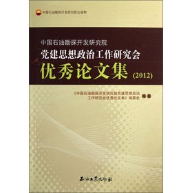 China Petroleum Exploration and Development Institute: Party Building ideological and political work Outstanding Research Society Proceedings (2012)(Chinese Edition) (Research Institute Of Petroleum Exploration And Development)