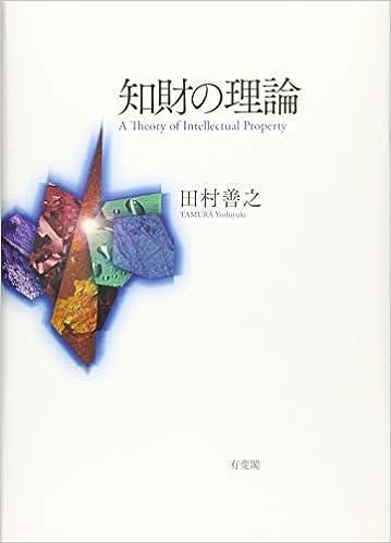 知財の理論 | 田村 善之 |本 | 通販 | Amazon