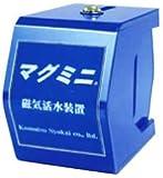 家庭用磁気活水器 マグミニ