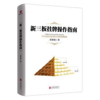 Read Online Three new board listed Operations Guide(Chinese Edition) pdf epub