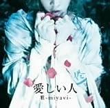 Dear My Friend B by Miyavi (2006-04-12)