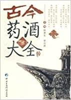Book ancient wine Daquan(Chinese Edition)