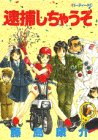 You're Under Arrest (7) (party KC (46)) (1992) ISBN: 4063150461 [Japanese Import]