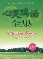 Download Chicken Soup Collection 3 (Green Edition Revised Edition)(Chinese Edition) pdf