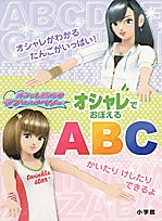 ABC oboeru Oshare Majo Love and Berry fashion (2006) ISBN: 409734692X [Japanese Import]