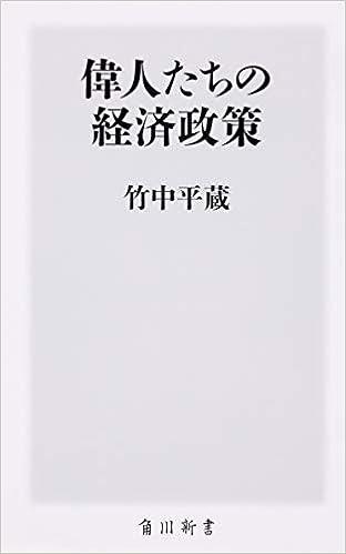 平蔵 国籍 竹中