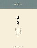 将饮茶 (杨绛著译七种)