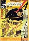 秘密探偵JA (5) (ホーム社漫画文庫)