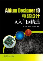 altium-designer-13-circuit-design-from-entry-to-the-masterchinese-edition