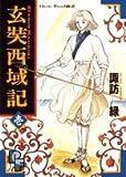 1-Oasis Road Kidan Gen ?? range mentioned (Petit Flower Comics) (1992) ISBN: 409172132X [Japanese Import]