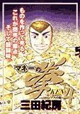 マネーの拳 4 (ビッグコミックス)