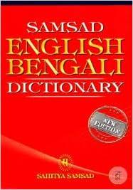 Amazon in: Buy Samsad English Bengali Dictionary Book Online