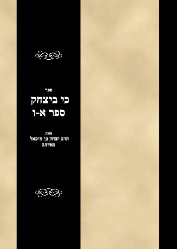 Download Sefer Ki be-Yitshak Vols 1-6 (Hebrew Edition) pdf epub